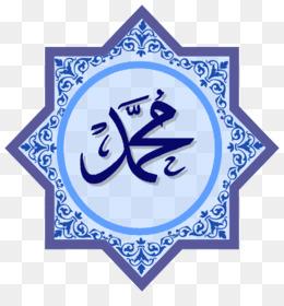 Muhammad Png Muhammad Logo Muhammad Art Muhammad