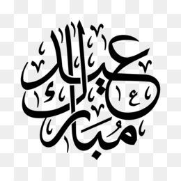 Islam Png Islamic Background Islamic Vector Islamic Border Islamic Design Islam Symbol Islam Wallpaper Islamic Star Islam Prayer Islamic Man Islamic Women Islam Praying Cleanpng Kisspng