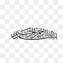 Bismillah Png Bismillah Vector Bismillah Logo