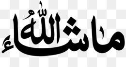 Allah Png Allah Calligraphy Islam Allah Allah Names