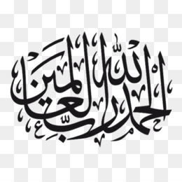 Islamic Calligraphy Png Islamic Calligraphy Allah Islamic Calligraphy Art Modern Islamic Calligraphy Islamic Calligraphy Abstract Black And White Islamic Calligraphy Islamic Calligraphy Canvas Iqra Islamic Calligraphy Islamic Calligraphy