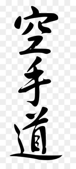 Shotokan Png Shotokan Karate Shotokan Wallpaper