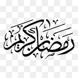 Eid Mubarak Black And White