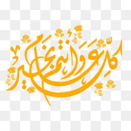 zakat alfitr png and zakat alfitr transparent clipart free download cleanpng kisspng zakat alfitr png and zakat alfitr